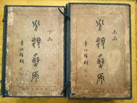 民國十五年 白紙印行 全品相 《分類辭源》兩函十二厚冊全 白紙精印 全品如初