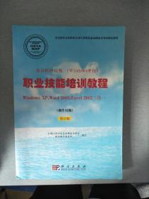 职业技能培训教程:WindowsXP,Word2002,Excel2002三合一(操作员级)