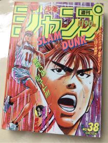 少年jump90年代刊灌篮高手