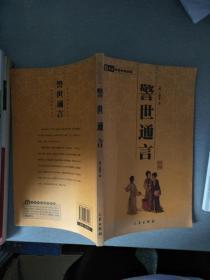 警世通言(双色插图精译)/中华国学百部·
