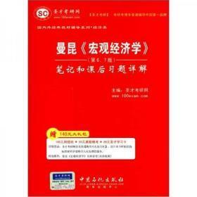 曼昆《宏观经济学》笔记和课后习题详解第(6、7版)