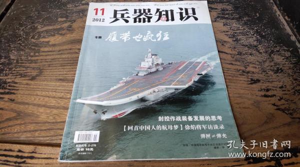 兵器知识2012.11