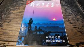 解放军画报2018.4上
