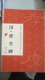 中国古代碑帖经典彩色放大本汉曹全碑