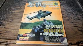 军事迷VOL.5