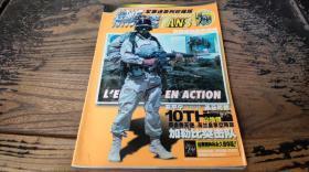 特种兵迷 《军事迷》系列珍藏版2