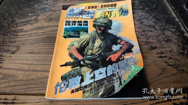 特种兵迷 《军事迷》系列珍藏版3