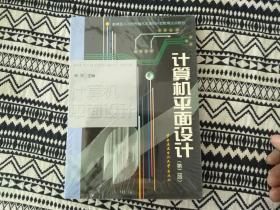 计算机平面设计(第2版)