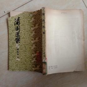 蒲园医案 赖良蒲 / 江西人民出版社