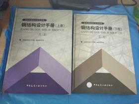 钢结构设计手册上下册(第三版)