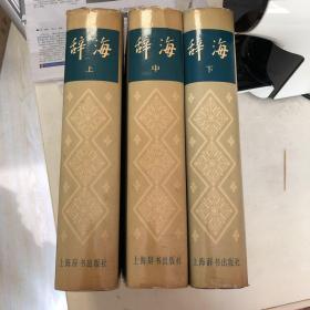 辞海1979版