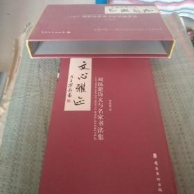 文心雅迹:刘扬建诗文与名家书法集(带函套)