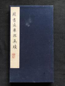 稀见珍贵资料:《赵书法华经真迹》 民国五年文明书局珂罗版精印