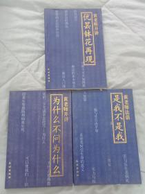 东山讲堂文集 [1,2,3,合售]