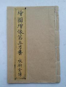 《繪圖增像第五才書.水滸全傳》卷六。(第三十三回至第三十九回),有精美繪畫2幅。