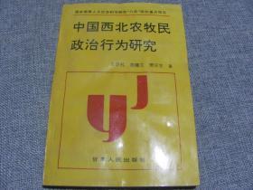 中国西北农牧民政治行为研究