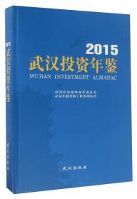 武汉投资年鉴(2015)