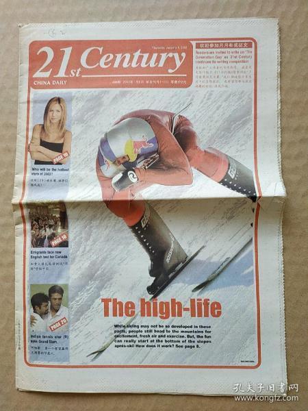 《21世紀報》(英文版)   2003年1月9日