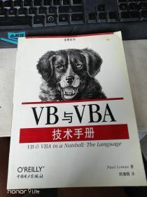 VB与VBA技术手册