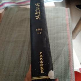 文筑研究1985(1-6期 合订本)