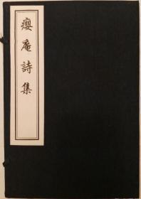 瘿庵诗集(16开线装 全一函一册 木板刷印)