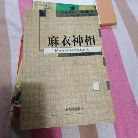 麻衣神相  白话释译  珍藏本  中州古籍出版社   2002年一版一印 32开 仅印3000册
