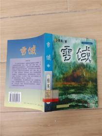 雪域 中国工人出版社【馆藏】