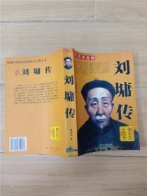 刘墉传 经典珍藏版【书脊受损.封面受损】