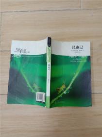 昆虫记 北京燕山出版社【书脊受损,封底受损】