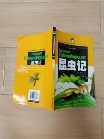 昆虫记 中国书店【封底受损】