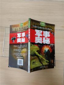 中国学生好奇的世界之谜 军事奥秘【封面受损】