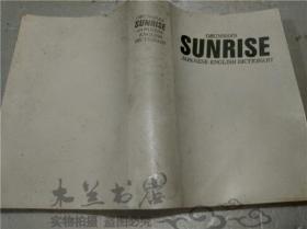 日本日文原版辞典 旺文社 サンライズ和英辞典 小川芳男编 1642页 厚册 1990年版 32开软塑皮装