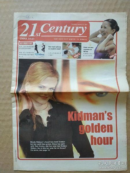 《21世紀報》(英文版)   2003年1月23日
