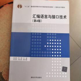 汇编语言与接口技术(第4版)/计算机系列教材
