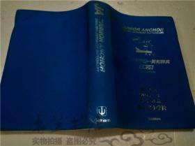 日本日文原版辞典 ジユニアアン力ー英和辞典(特装版) 和英つき 第四版 羽岛博爱编 学习研究社 2002年版 32开软塑皮装