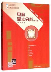 二手正版 电路基本分析(第5五版)石生 9787040506501n