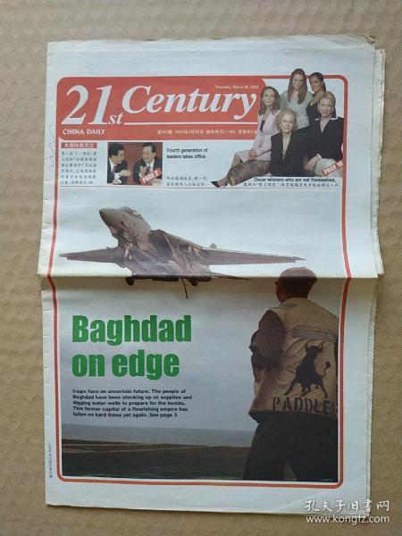 《21世紀報》(英文版)   2003年3月20日