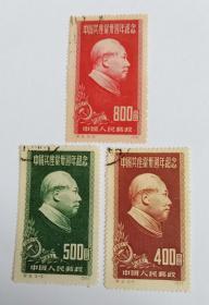 纪9 中国共产党30周年纪念再版盖销票全