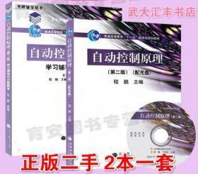 自动控制原理程鹏教材 学习辅导与习题解答 程鹏 第二版 考研用书