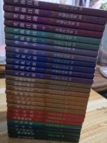 金庸作品集   现有27册合售