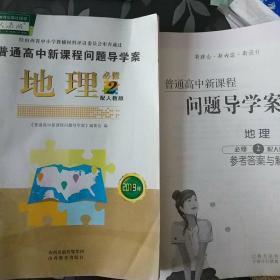 2019年普通高中新课程问题导学案地理必修2人教版(附赠答案)