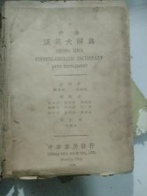 中华汉英大辞典 19360中华书局