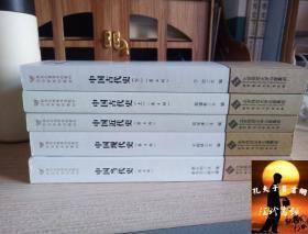 中国古代史(上)  +  中国古代史(下)   (全2册)