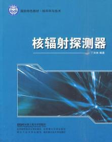 正版核辐射探测器 丁洪林 哈尔滨工程大学出版9787811334296