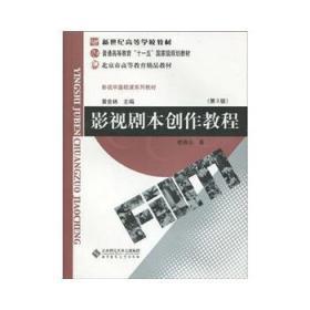 正版影视剧本创作教程(第3版) 桂青山 黄会林 北京师范大学出版社