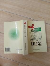 呼吸内科主治医生410问 现代主治医生提高丛书【封面受损】