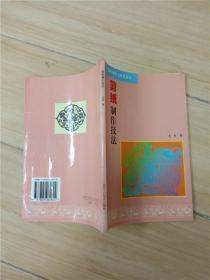 剪纸制作技法 中国传统手工技艺丛书【书脊受损】