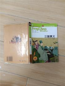 三国演义 世界少年文学经典文库【书脊受损,封底受损】