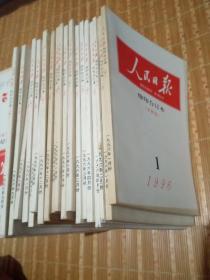 人民日报缩印合订本1996年19本合售(缺2上,5上下,6上下)