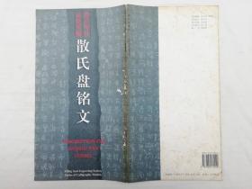 散氏盘铭文 西泠印社法帖丛编;西泠印社出版;12开;